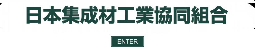 日本集成材工業協同組合